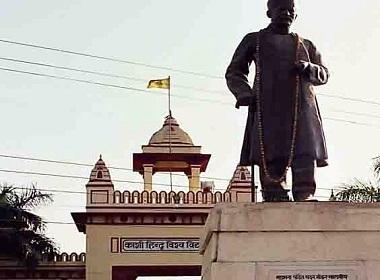 BHU Banaras Hindu University