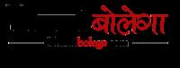 भारत बोलेगा