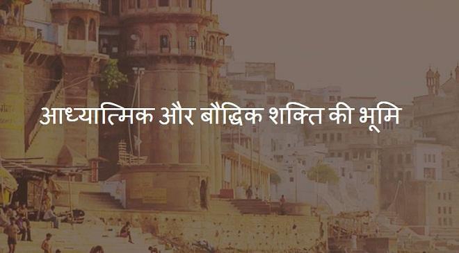 वाराणसी स्थित सारनाथ में ही गौतम बुद्ध ने ज्ञान प्राप्त करने के बाद अपना प्रथम धर्मोपदेश दिया था. वाराणसी पूजनीय संत रविदास की जन्मस्थली है.