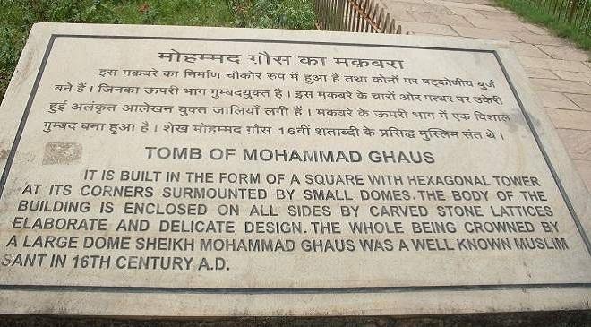 तानसेन मोहम्मद गौस मकबरा