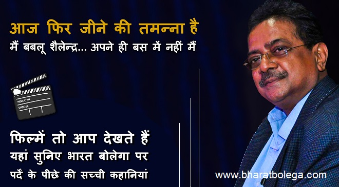 Bablou Dinesh Shailendra podcast for Bharat Bolega